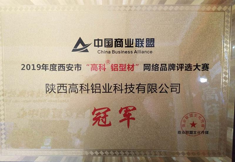 中国商业联盟证书