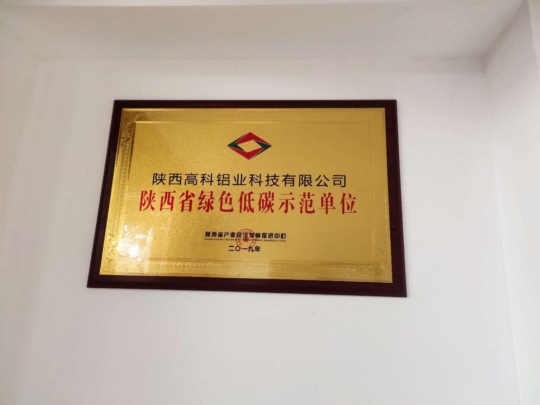 陕西省绿色低碳示范单位