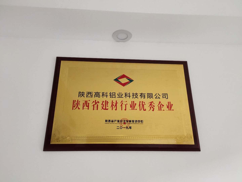 陕西省建材行业优 秀企业