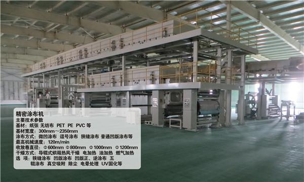 上海数码喷绘涂布机