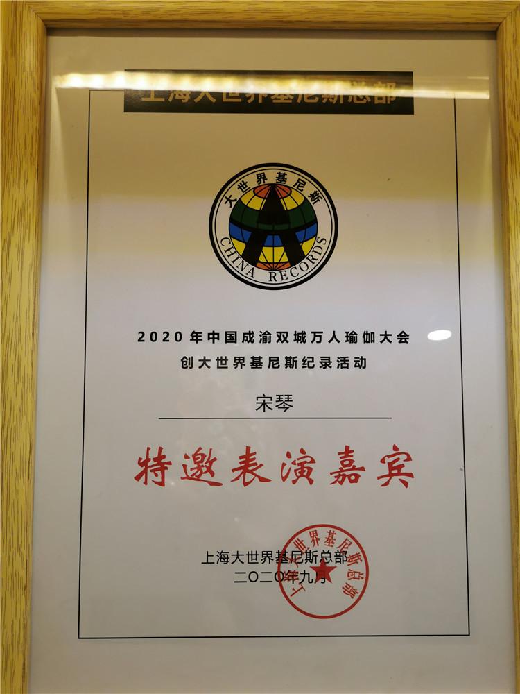 上海大世界吉尼斯总部特邀表演嘉宾