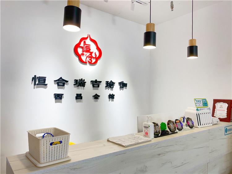 恒合西昌店