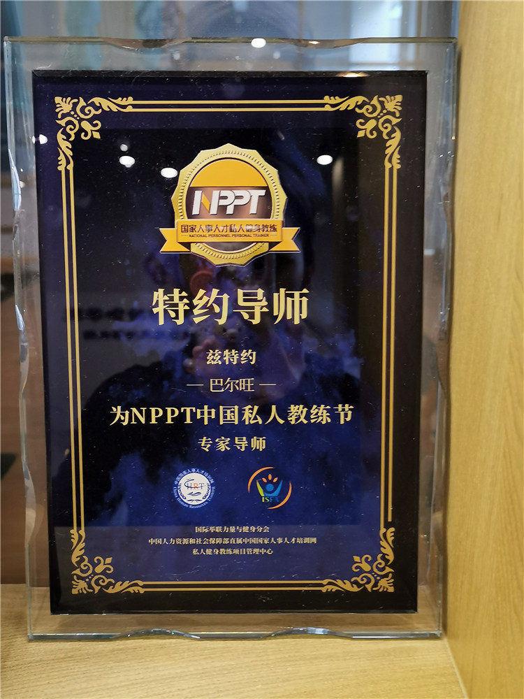 NPPT中国私人教师节特约导师
