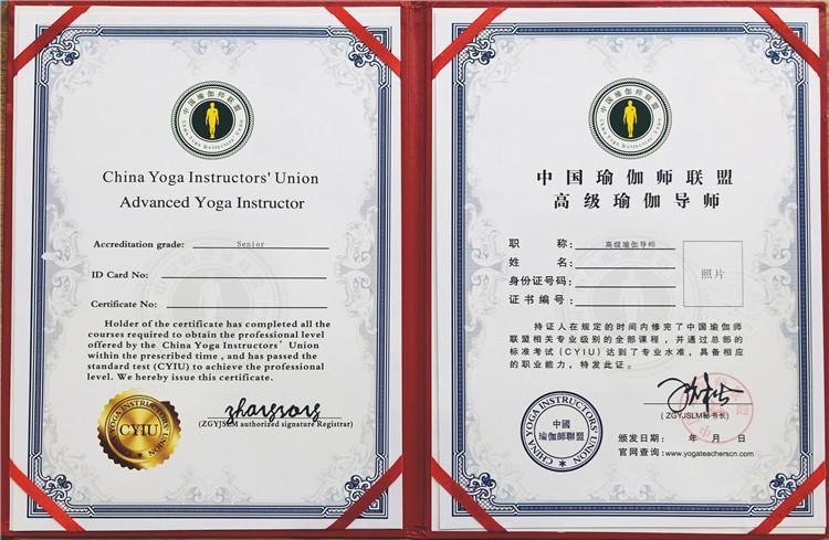 中国瑜伽师联盟高 级瑜伽导师证书