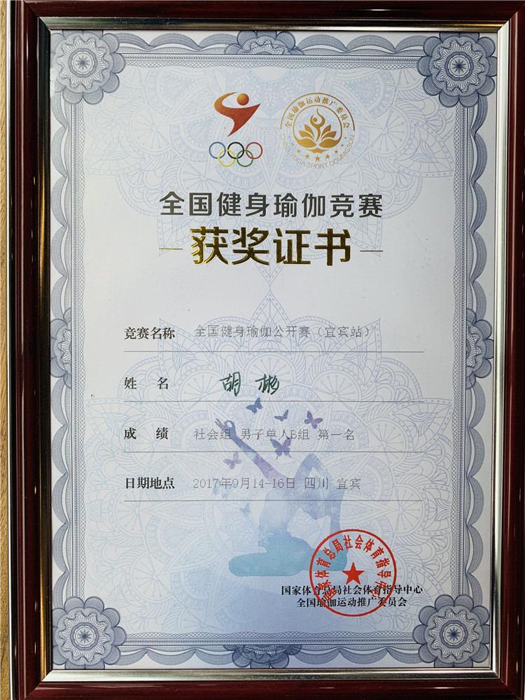 全国健身瑜伽公开赛(宜宾站)获奖证书