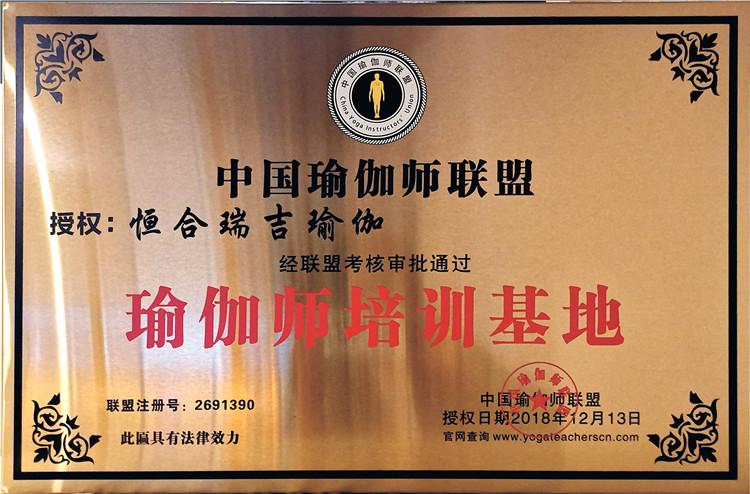 中国瑜伽师联盟授权恒合瑞吉瑜伽为瑜伽师培训基地