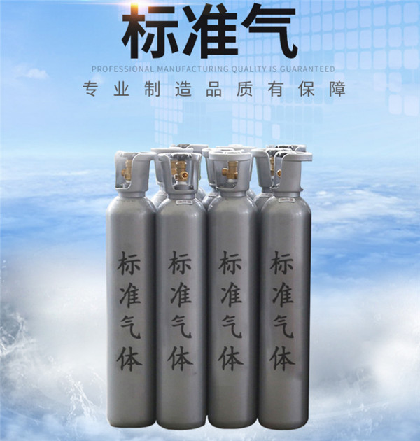 陕西标准气体