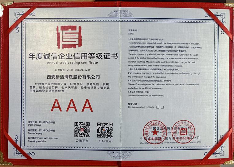 年度诚信企业信用登记证书