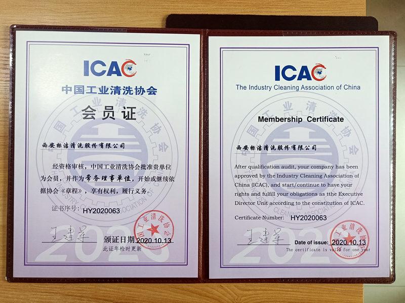 中国清洗协会会员证书
