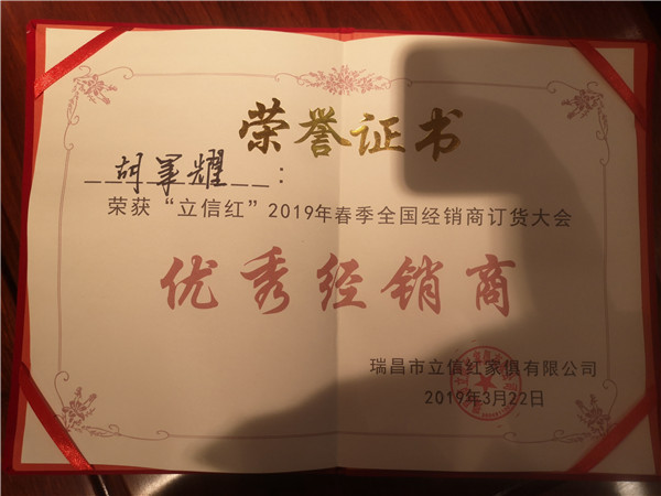 """2019""""立信红""""优 秀经销商"""