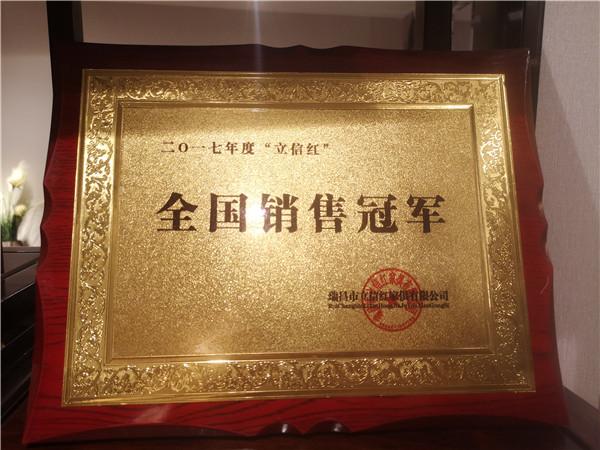 """2017年度""""立信红""""全国销售冠 军"""