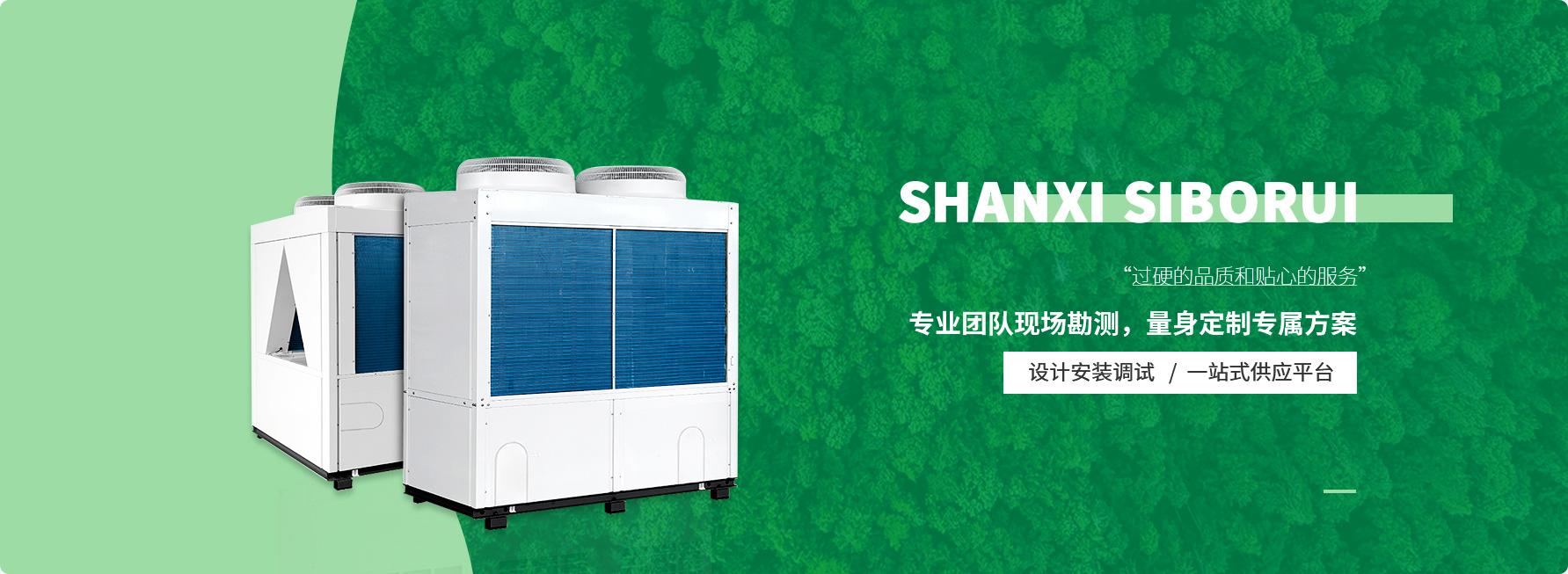 山西太阳能热泵制造