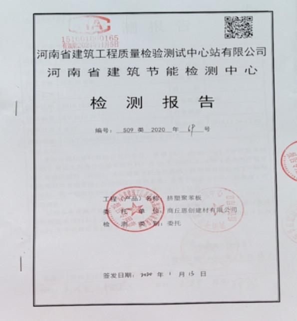 挤塑聚苯板产品检测报告