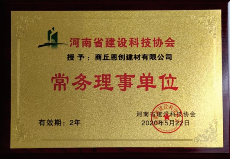河南省建设科技协会常务理事单位