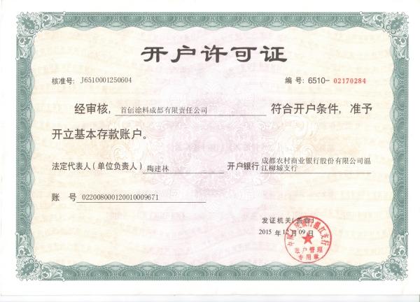 资质证书(二)