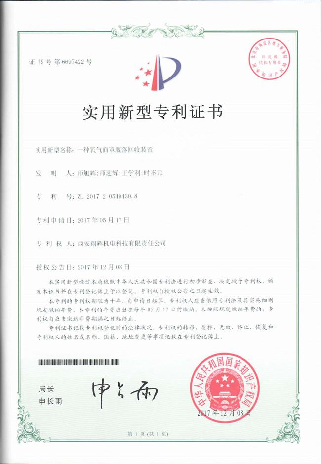 氧气面罩脱落回收装置实用新型专利证书