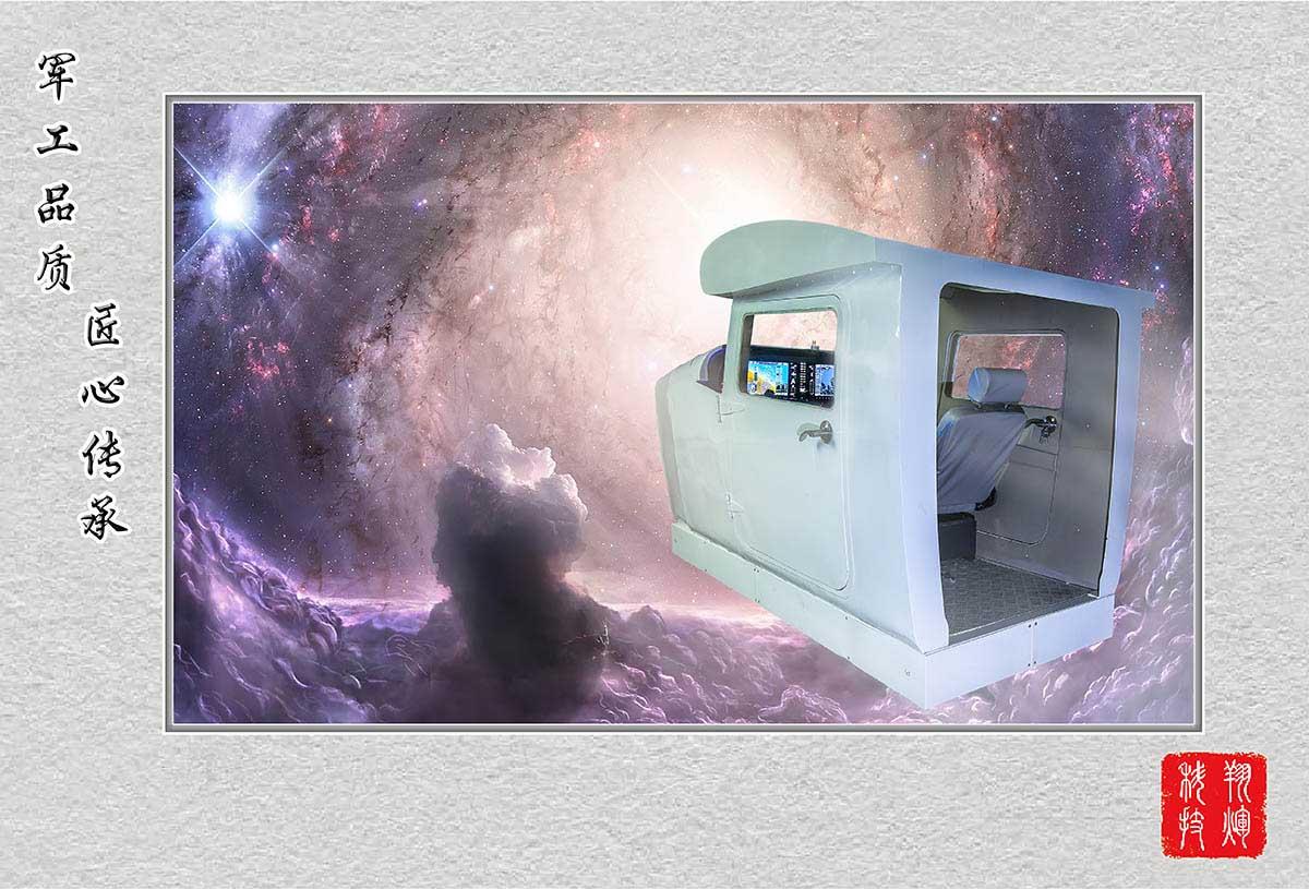 临夏飞行模拟器XH-F001