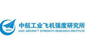 中国飞机强度研究所