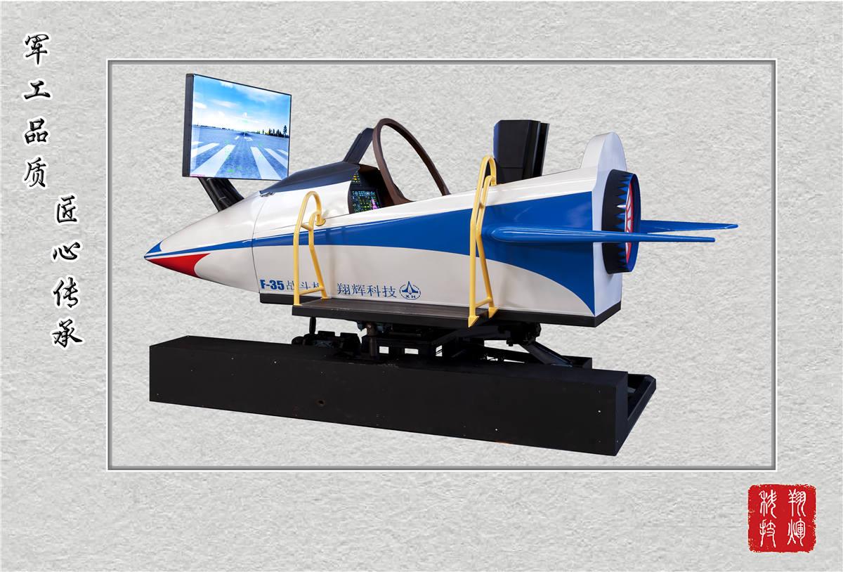 015L单座飞行模拟器