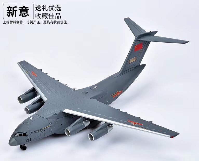 运20飞机模型