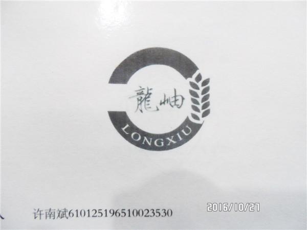 西安市鄠邑区龙窝兴龙酒厂logo图
