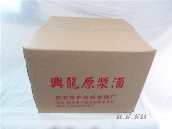 西安原漿酒