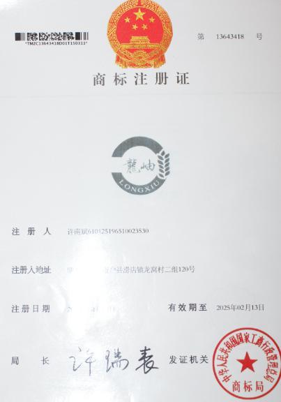 西安市鄠邑区龙窝兴龙酒厂-商标注册证书