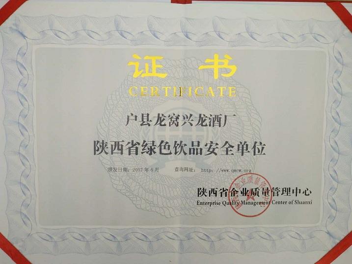 陕西省绿色饮品安全单位