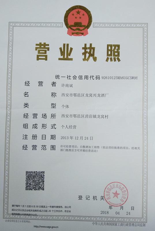 西安市鄠邑区龙窝兴龙酒厂营业执照