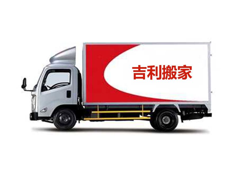 郑州搬家公司2吨车