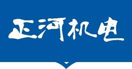 陕西正河机电科技有限公司