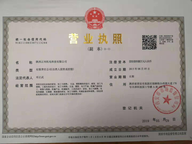 西安模具设计加工营业执照