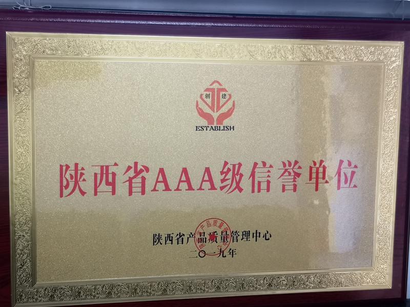 热烈祝贺陕西正河机电科技有限公司荣获陕西省AAA级信誉单位