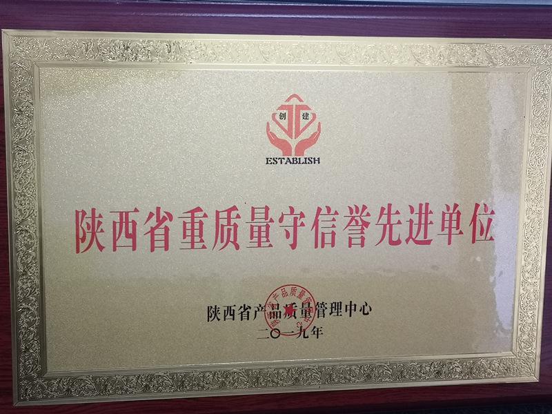 热烈祝贺陕西正河机电科技有限公司荣获陕西省重质量守信誉先进单位