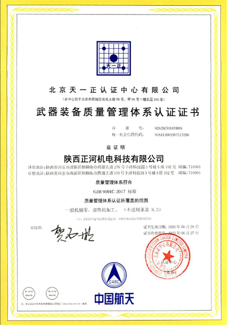 西安结构件武器装备质量管理体系认证证书
