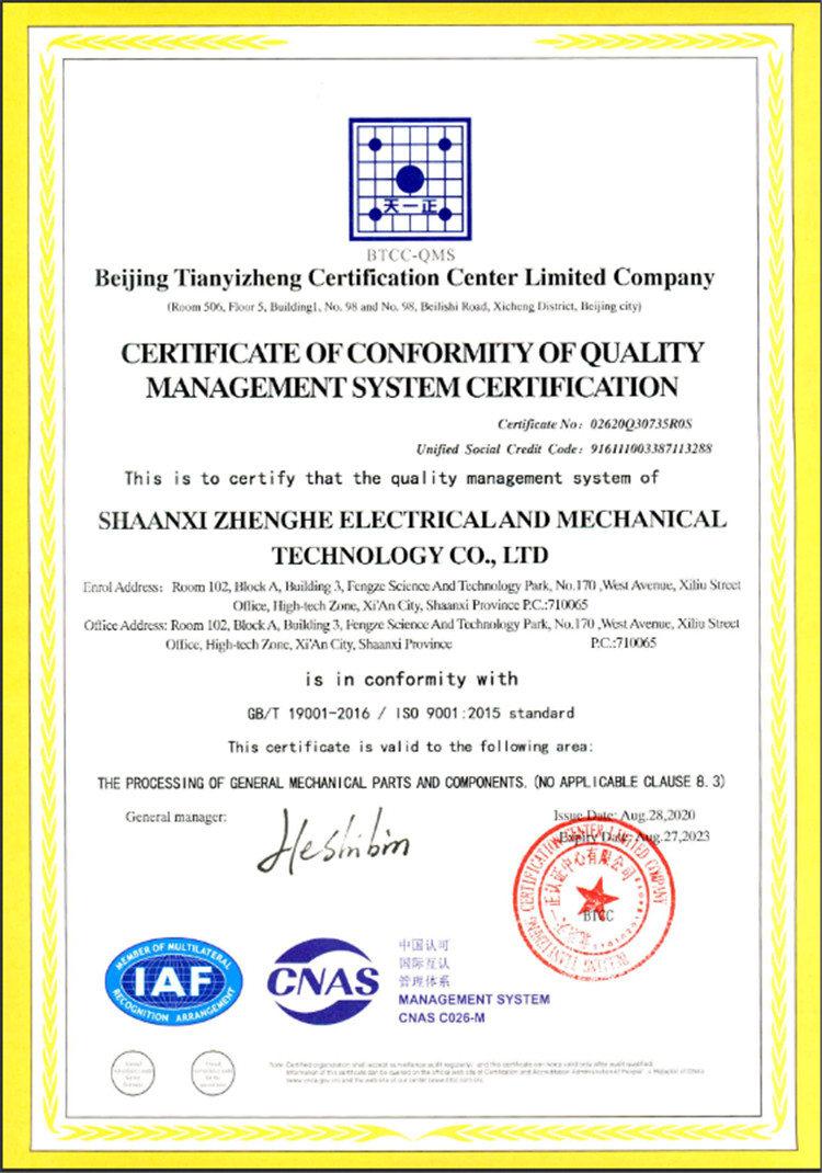 西安非标机械质量管理体系认证合格证书  英文版
