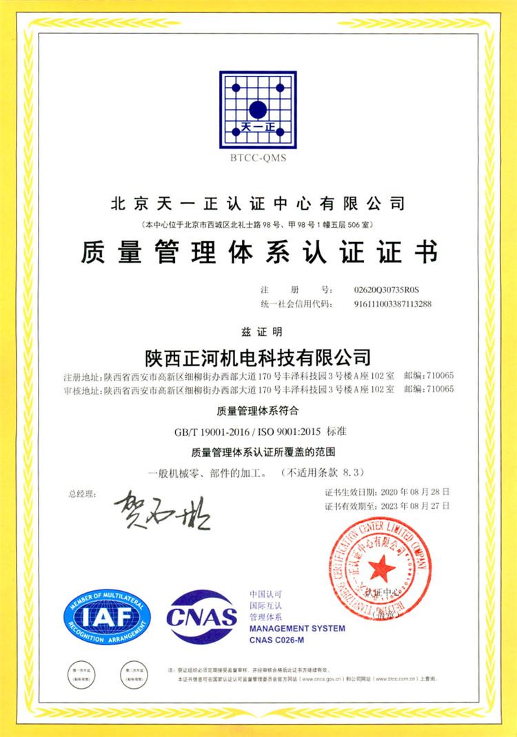 西安CNC加工质量管理体系认证证书