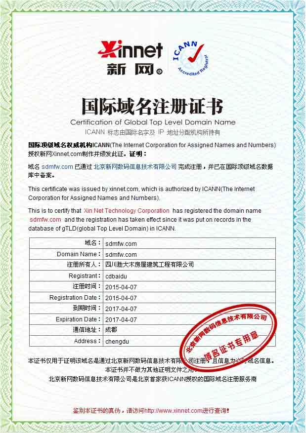 四川木屋注册证书
