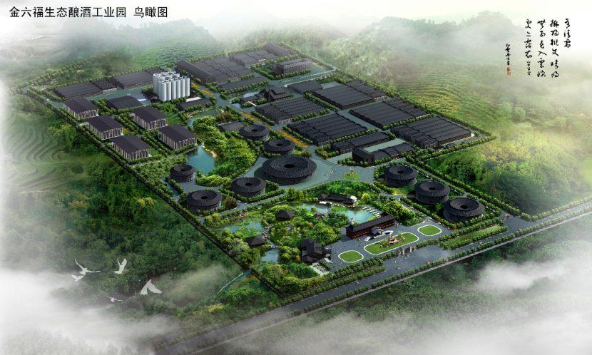 金六福生态酿酒工业园项目