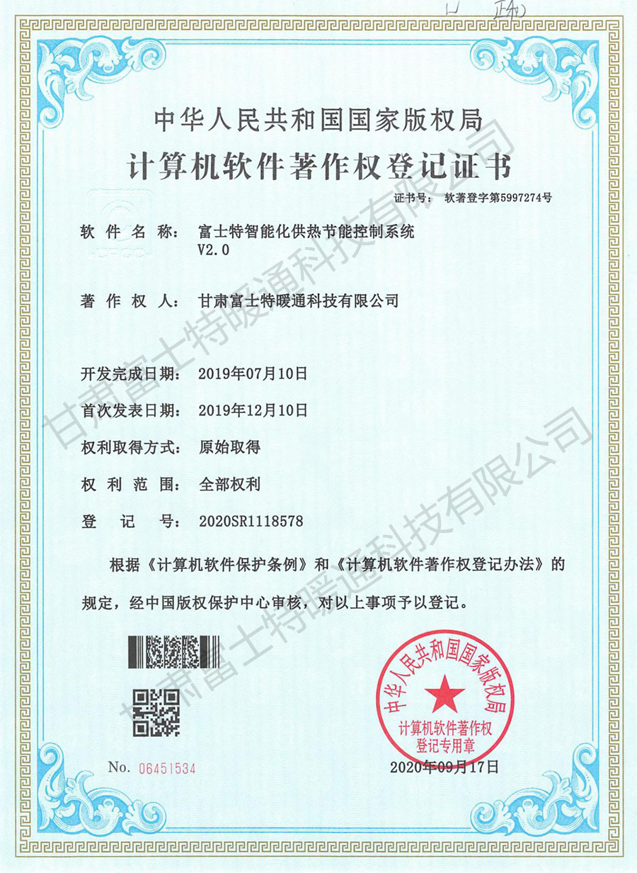 富士特智能化供热节能控制系统软件证书