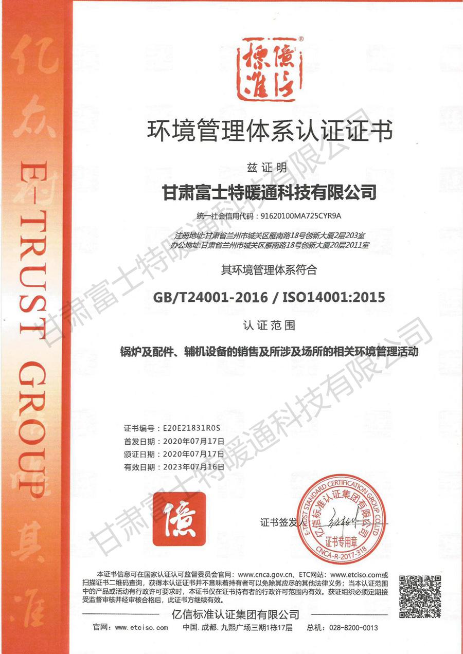 环境管理体系认 证证书