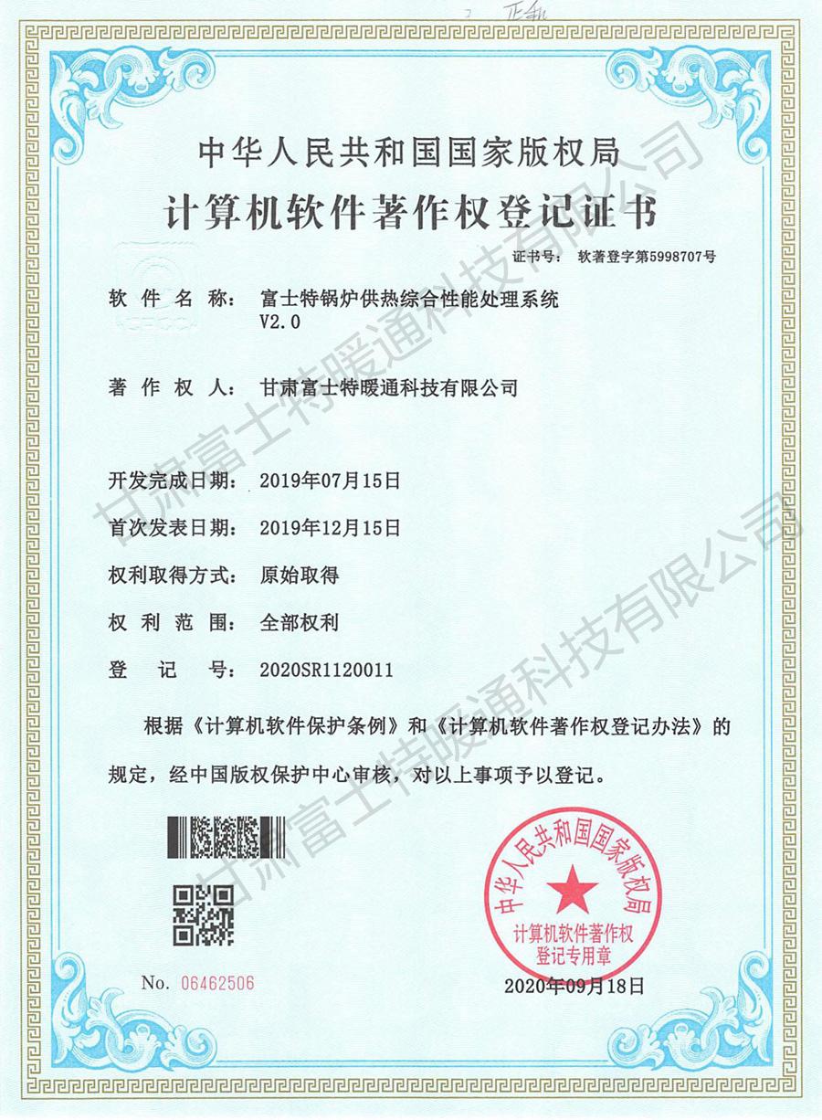 富士特锅炉供热综合性能处理系统软件证书