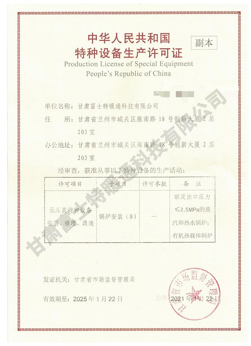 特种设备生成许可证
