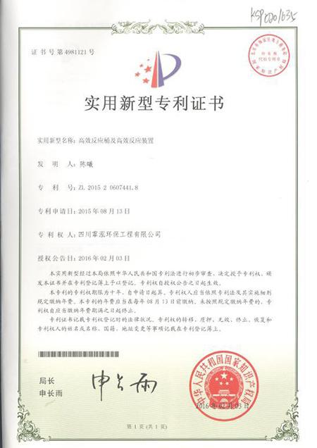 高效反应器证书