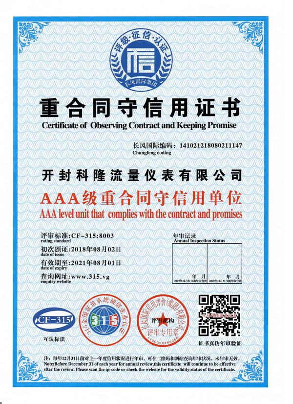 荣获重合同守信用证 书
