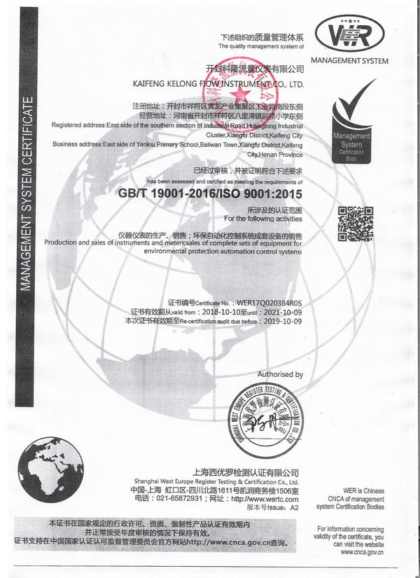 质量管理体系证 书