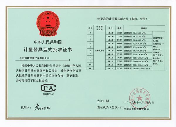 计量器具型式批准证 书