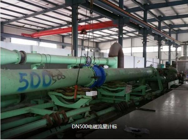 DN500电磁流量计现场标定案例