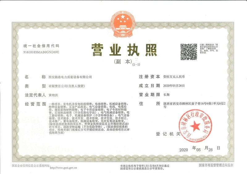 西安陆港电力营业执照