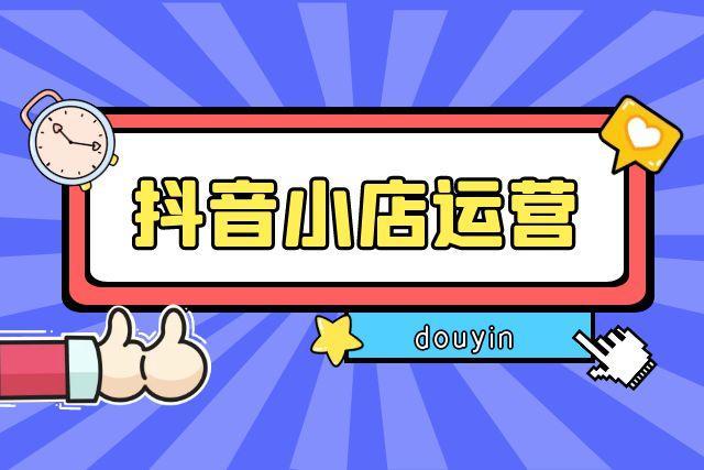 河南抖音小店运营方法介绍